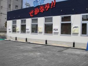 すし弁慶様 新店舗外構工事施工例