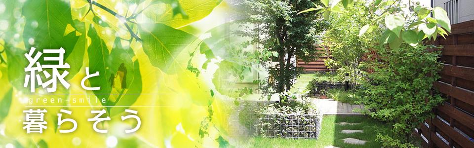 緑と暮らそう