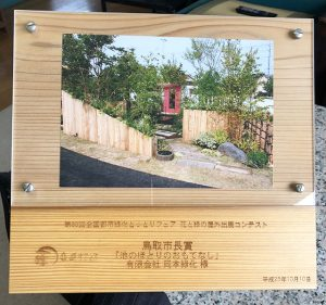 金賞・鳥取市長賞受賞!!